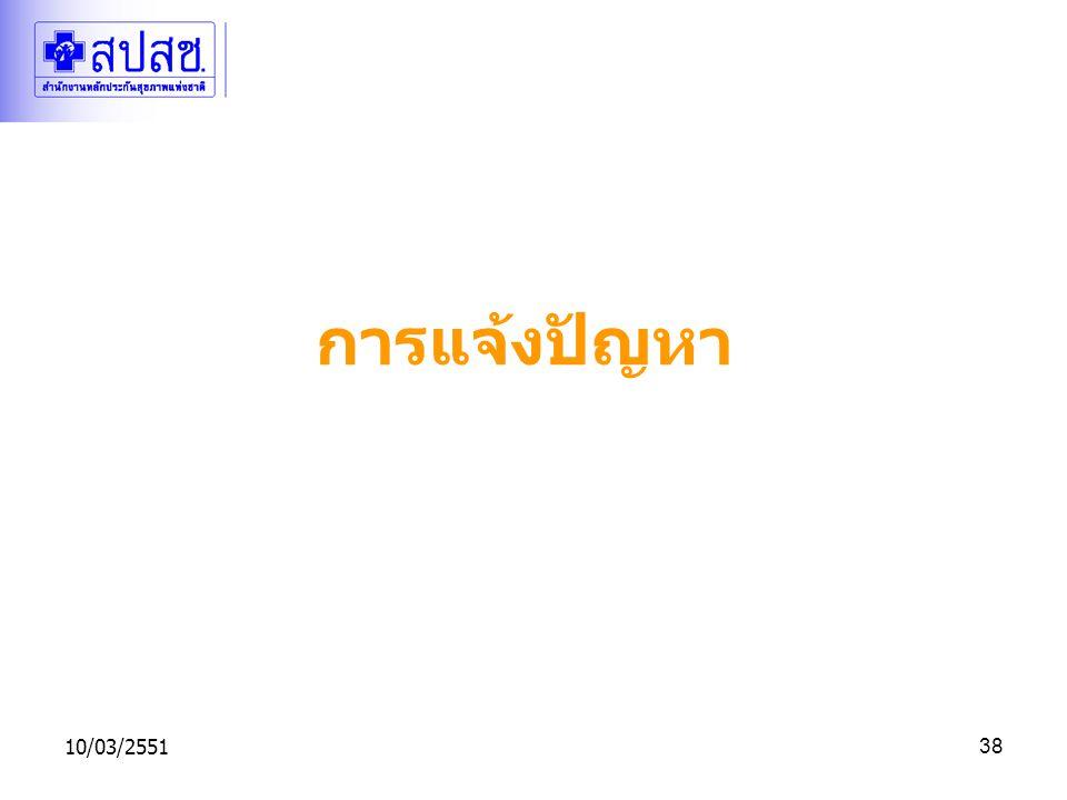 10/03/255138 การแจ้งปัญหา