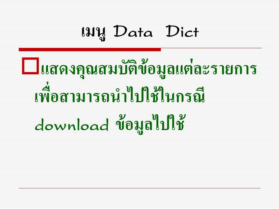 เมนู   แสดงคุณสมบัติข้อมูลแต่ละรายการ เพื่อสามารถนำไปใช้ในกรณี  ข้อมูลไปใช้