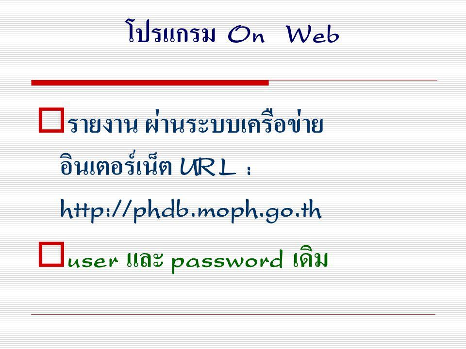 โปรแกรม   รายงาน  ผ่านระบบเครือข่าย อินเตอร์เน็ต     และ  เดิม