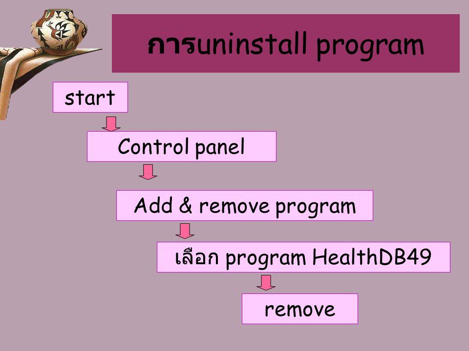 การ uninstall program start Control panel Add & remove program เลือก program HealthDB49 remove เลือก program HealthDB49