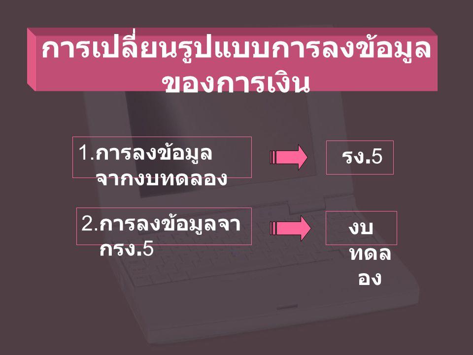 รง.5 งบทดลอง 2.install โปรแกรม Off line ใหม่ 3.