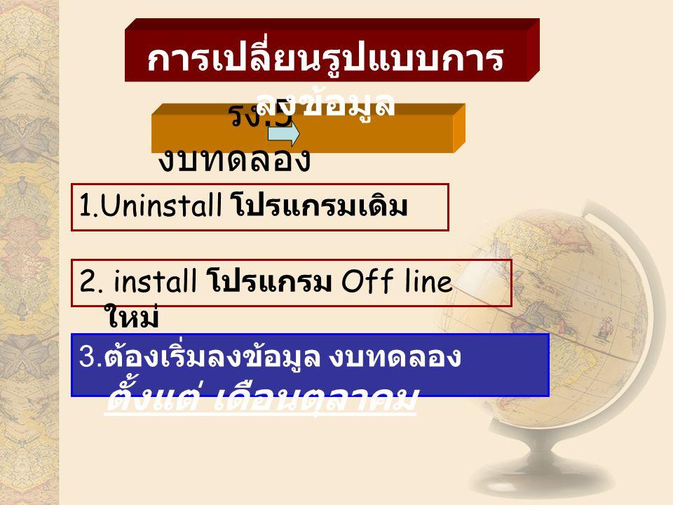รง.5 งบทดลอง 2. install โปรแกรม Off line ใหม่ 3.