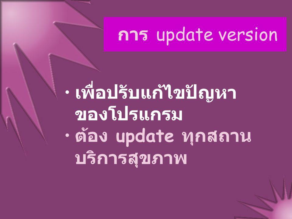 ขั้นตอนการ update version เข้า website สำนักพัฒนาระบบบริการสุขภาพ ที่ URL http://phdb.moph.go.thhttp://phdb.moph.go.th หัวข้อ รายงาน 0110 รง.5 ปีงบประมาณ 2550 หน้าหลัก เมนู update version program off line download version.