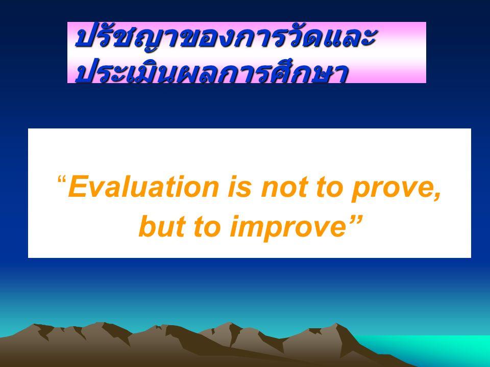 """ปรัชญาของการวัดและ ประเมินผลการศึกษา """"Evaluation is not to prove, but to improve"""""""