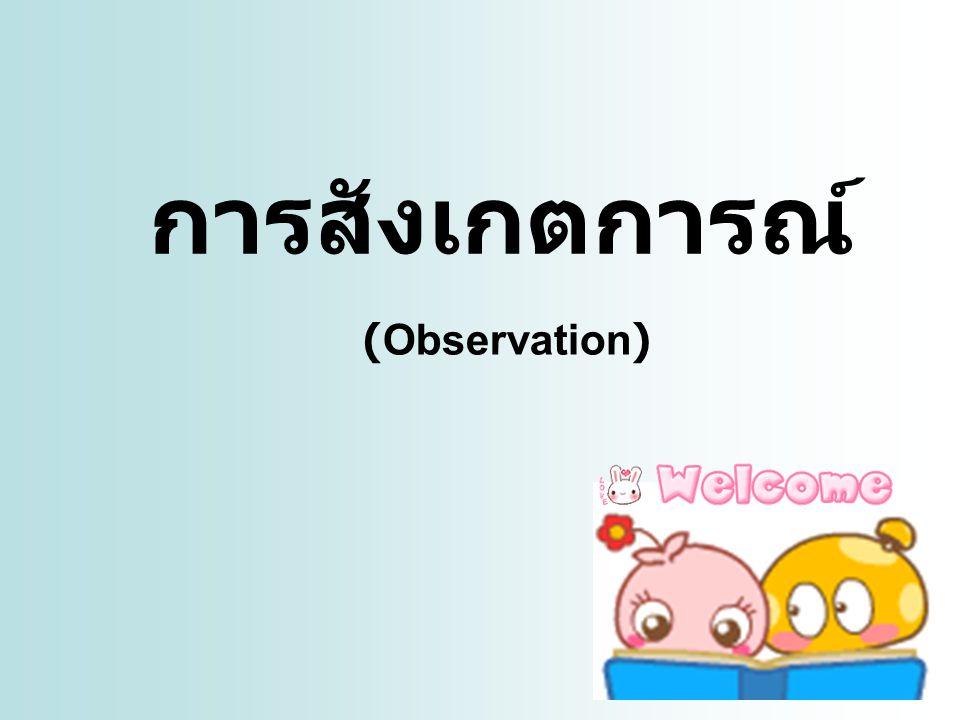 การสังเกตการณ์ (Observation)
