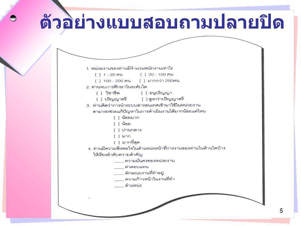 5 ตัวอย่างแบบสอบถามปลายปิด