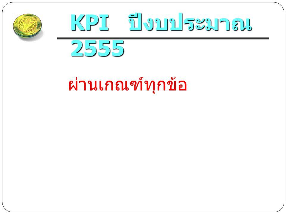 KPI ปีงบประมาณ 2555 ผ่านเกณฑ์ทุกข้อ