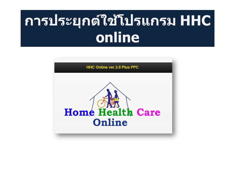 คุณสมบัติโปรแกรม HHC online 1.ใช้บนอินเตอร์เน็ต ( เป็น เว็บไซต์ ) 2.