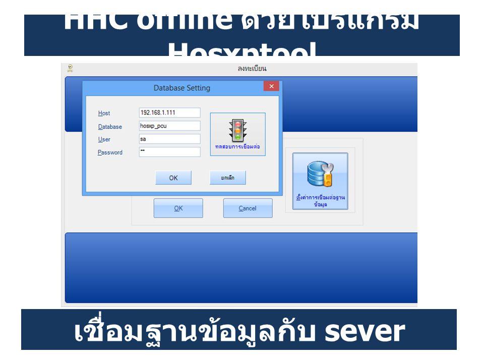 HHC offline ด้วยโปรแกรม Hosxptool เชื่อมฐานข้อมูลกับ sever