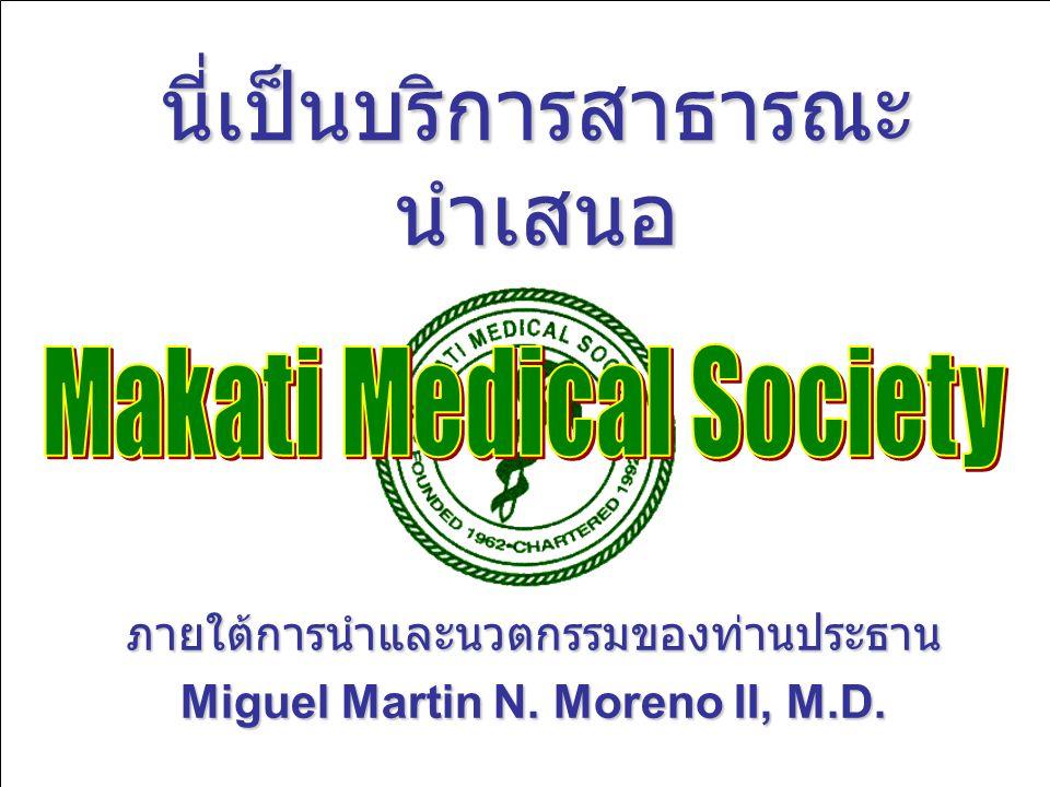 นี่เป็นบริการสาธารณะ นำเสนอ นี่เป็นบริการสาธารณะ นำเสนอ ภายใต้การนำและนวตกรรมของท่านประธาน Miguel Martin N.