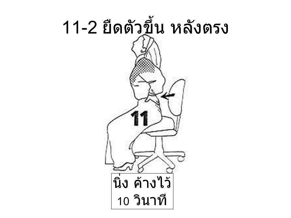 11 อีกครั้งนะคะ !