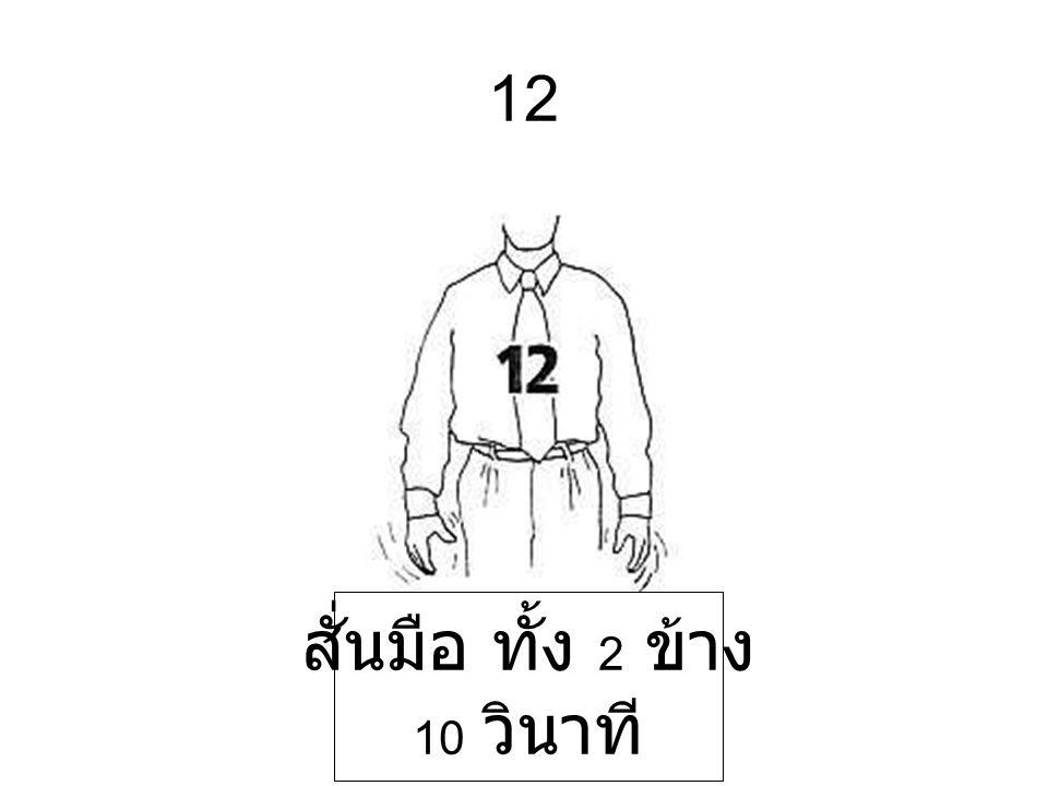 11-2 ยืดตัวขึ้น หลังตรง นิ่ง ค้างไว้ 10 วินาที