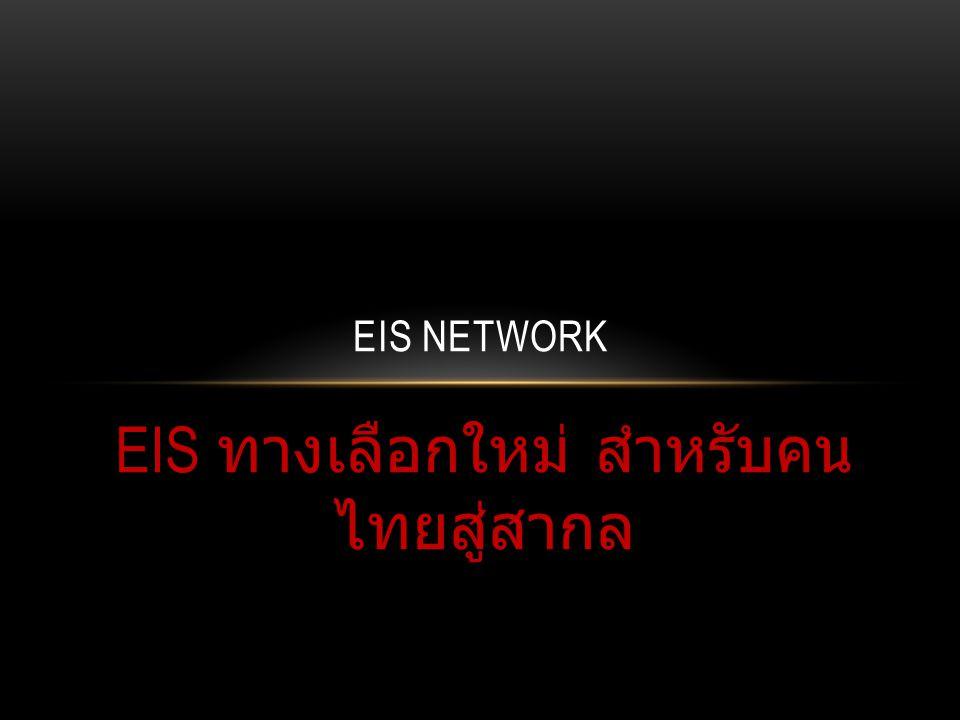EIS ทางเลือกใหม่ สำหรับคน ไทยสู่สากล EIS NETWORK