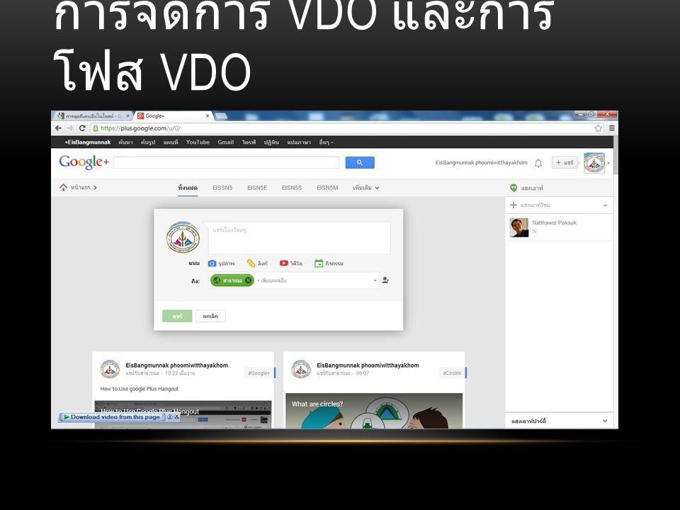 การจัดการ VDO และการ โฟส VDO