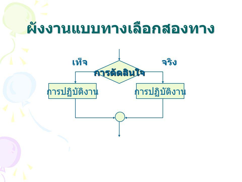 ผังงานแบบทางเลือกสองทาง การตัดสินใจ การปฏิบัติงาน จริงเท็จ การปฏิบัติงาน