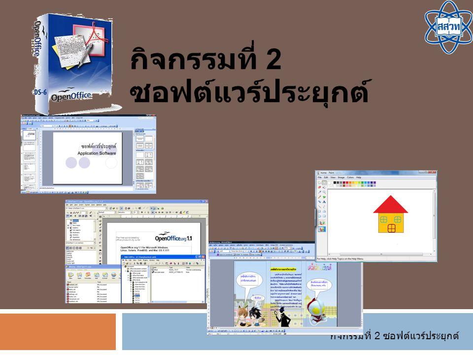 กิจกรรมที่ 2 ซอฟต์แวร์ประยุกต์ Microsoft Access Open Office.org Base ซอฟต์แวร์จัดการฐานข้อมูล (Database Management software)