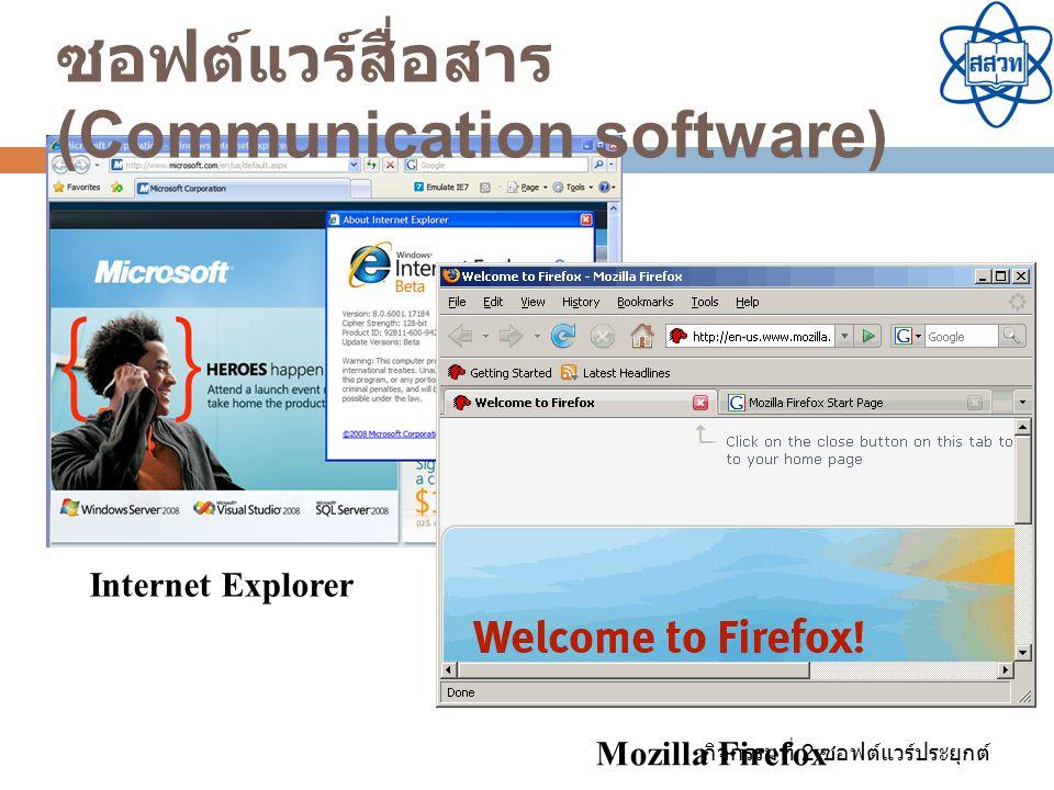 กิจกรรมที่ 2 ซอฟต์แวร์ประยุกต์ Internet Explorer Mozilla Firefox ซอฟต์แวร์สื่อสาร (Communication software)