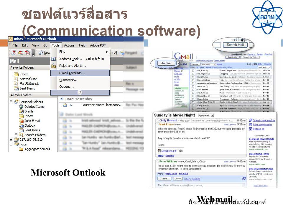 กิจกรรมที่ 2 ซอฟต์แวร์ประยุกต์ Microsoft Outlook Webmail ซอฟต์แวร์สื่อสาร (Communication software)