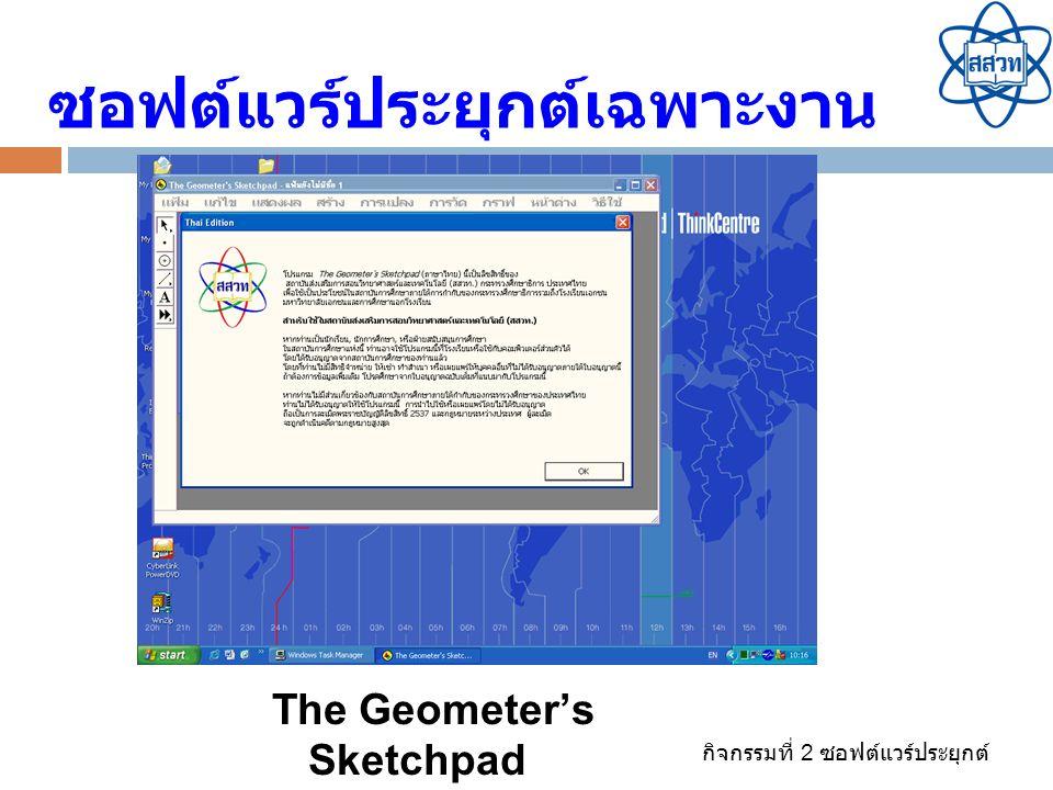 กิจกรรมที่ 2 ซอฟต์แวร์ประยุกต์ ซอฟต์แวร์ประยุกต์เฉพาะงาน The Geometer's Sketchpad
