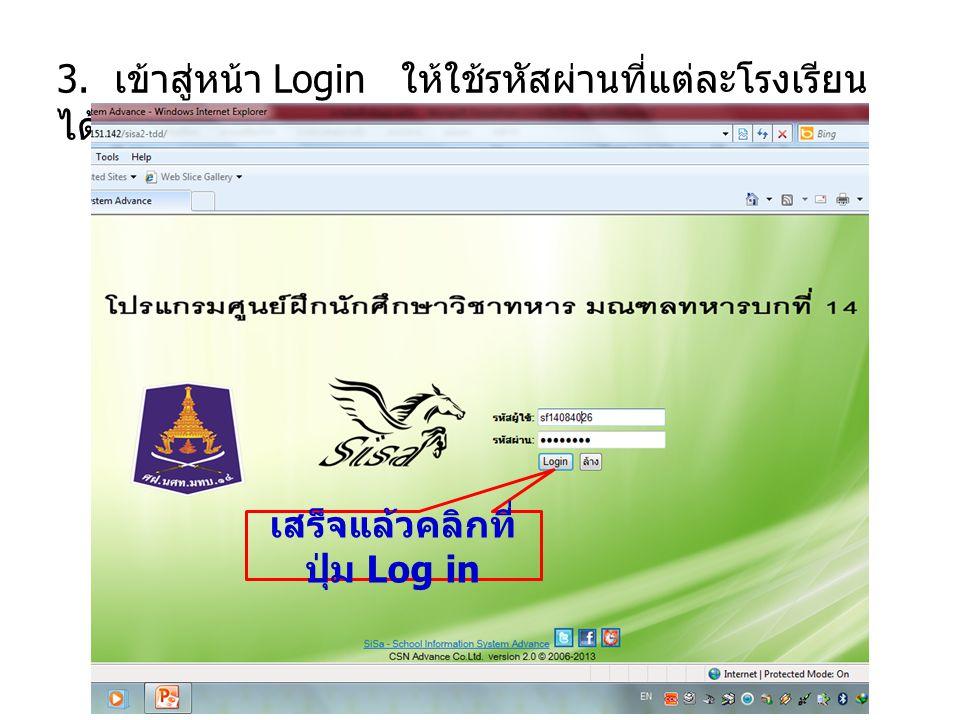 3. เข้าสู่หน้า Login ให้ใช้รหัสผ่านที่แต่ละโรงเรียน ได้รับไปแล้วเข้าสู่ระบบ เสร็จแล้วคลิกที่ ปุ่ม Log in