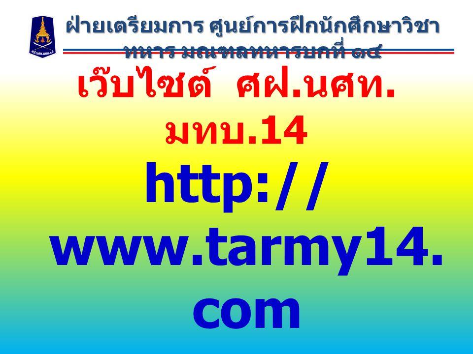 เว๊บไซต์ ศฝ. นศท. มทบ.14 http:// www.tarmy14. com ฝ่ายเตรียมการ ศูนย์การฝึกนักศึกษาวิชา ทหาร มณฑลทหารบกที่ ๑๔