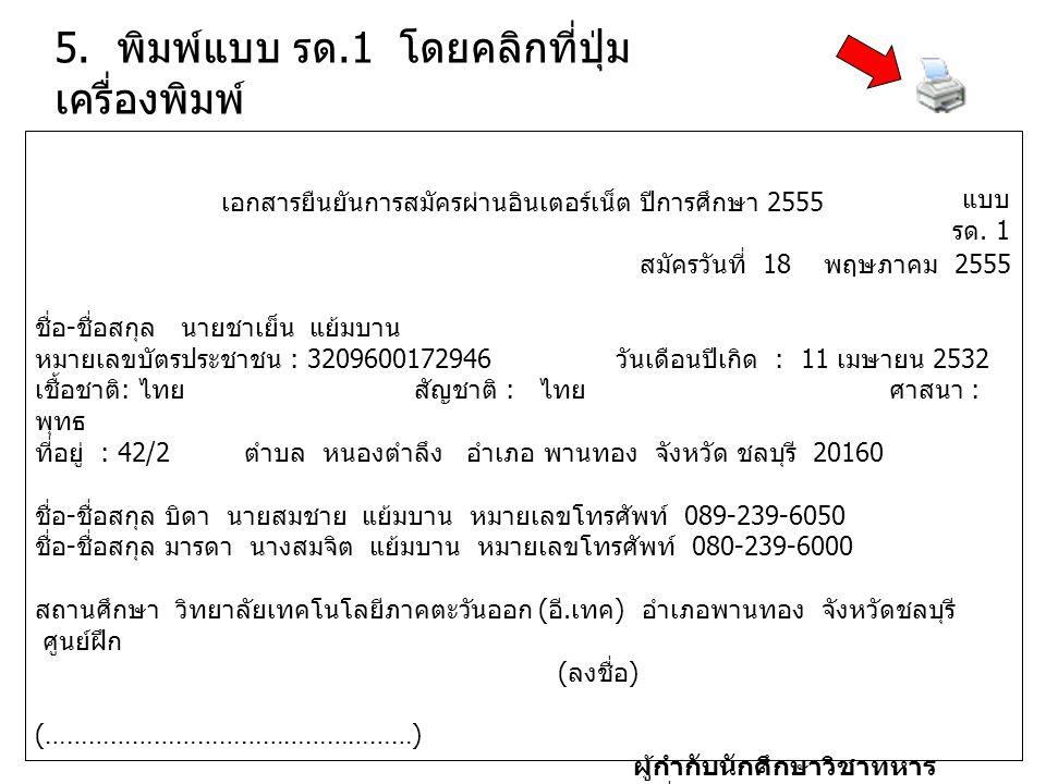 5. พิมพ์แบบ รด.1 โดยคลิกที่ปุ่ม เครื่องพิมพ์ เอกสารยืนยันการสมัครผ่านอินเตอร์เน็ต ปีการศึกษา 2555 สมัครวันที่ 18 พฤษภาคม 2555 ชื่อ - ชื่อสกุล นายชาเย็