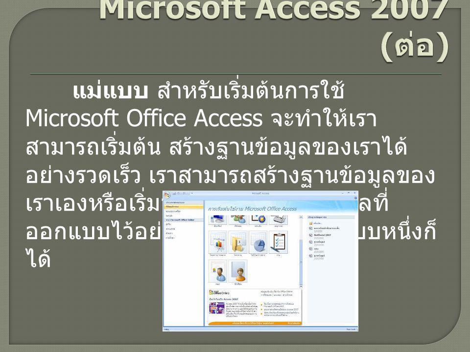 แม่แบบ สำหรับเริ่มต้นการใช้ Microsoft Office Access จะทำให้เรา สามารถเริ่มต้น สร้างฐานข้อมูลของเราได้ อย่างรวดเร็ว เราสามารถสร้างฐานข้อมูลของ เราเองหร