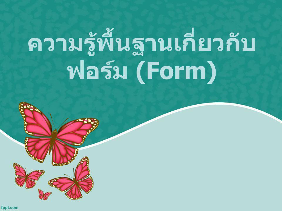 ความรู้พื้นฐานเกี่ยวกับ ฟอร์ม (Form)