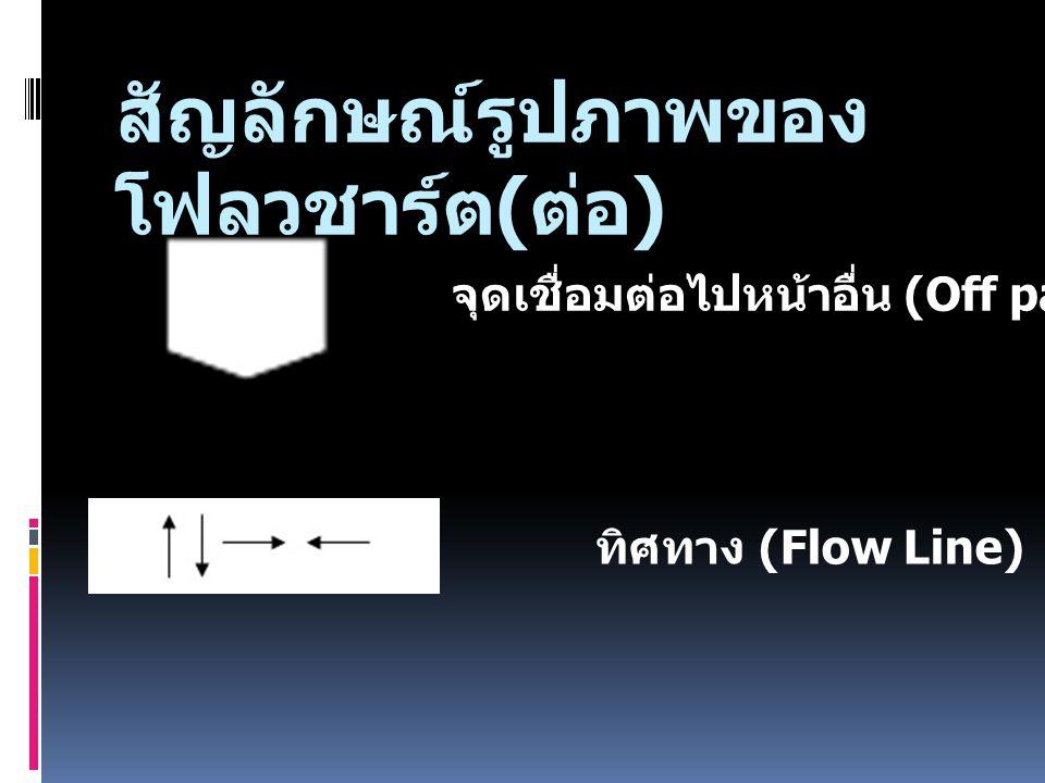 สัญลักษณ์รูปภาพของ โฟลวชาร์ต ( ต่อ ) จุดเชื่อมต่อไปหน้าอื่น (Off page connector) ทิศทาง (Flow Line)