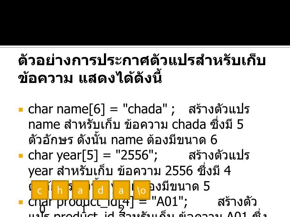 ตัวอย่างการประกาศตัวแปรสำหรับเก็บ ข้อความ แสดงได้ดังนี้  char name[6] =