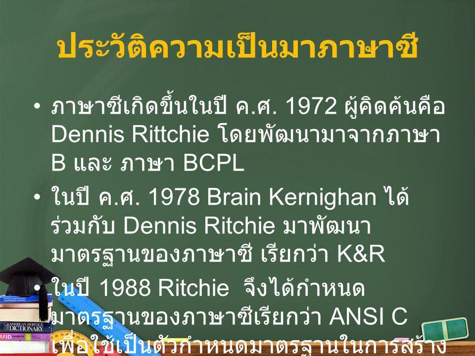ประวัติความเป็นมาภาษาซี ภาษาซีเกิดขึ้นในปี ค. ศ. 1972 ผู้คิดค้นคือ Dennis Rittchie โดยพัฒนามาจากภาษา B และ ภาษา BCPL ในปี ค. ศ. 1978 Brain Kernighan ไ