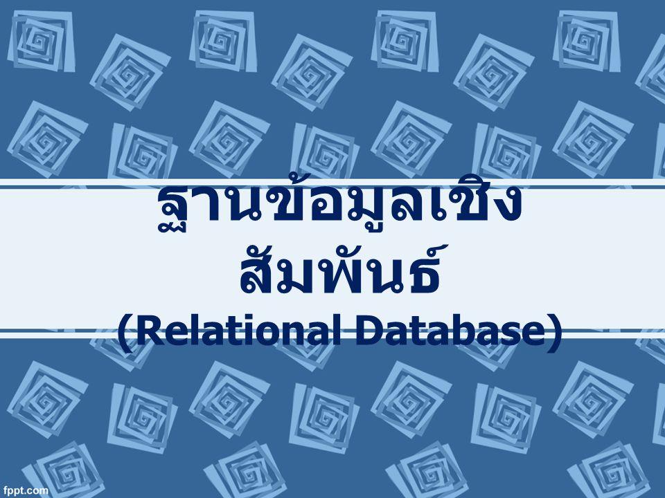 ฐานข้อมูลเชิง สัมพันธ์ (Relational Database)