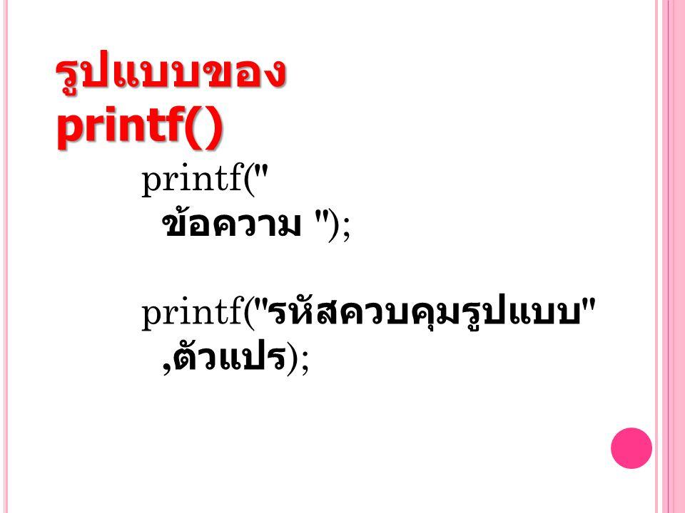 printf(