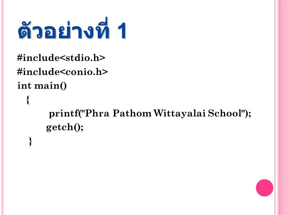 ตัวอย่างที่ 1 #include int main() { printf(