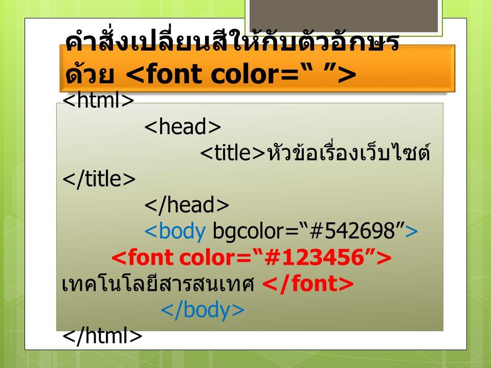 คำสั่งเปลี่ยนสีให้กับตัวอักษร ด้วย หัวข้อเรื่องเว็บไซต์ เทคโนโลยีสารสนเทศ