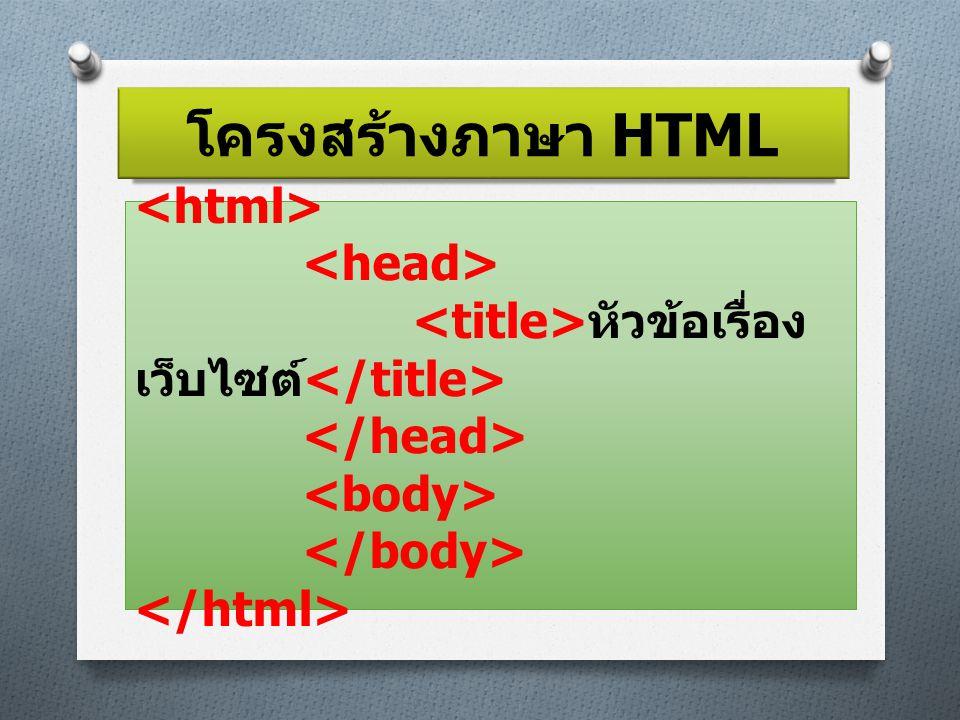 โครงสร้างภาษา HTML หัวข้อเรื่อง เว็บไซต์