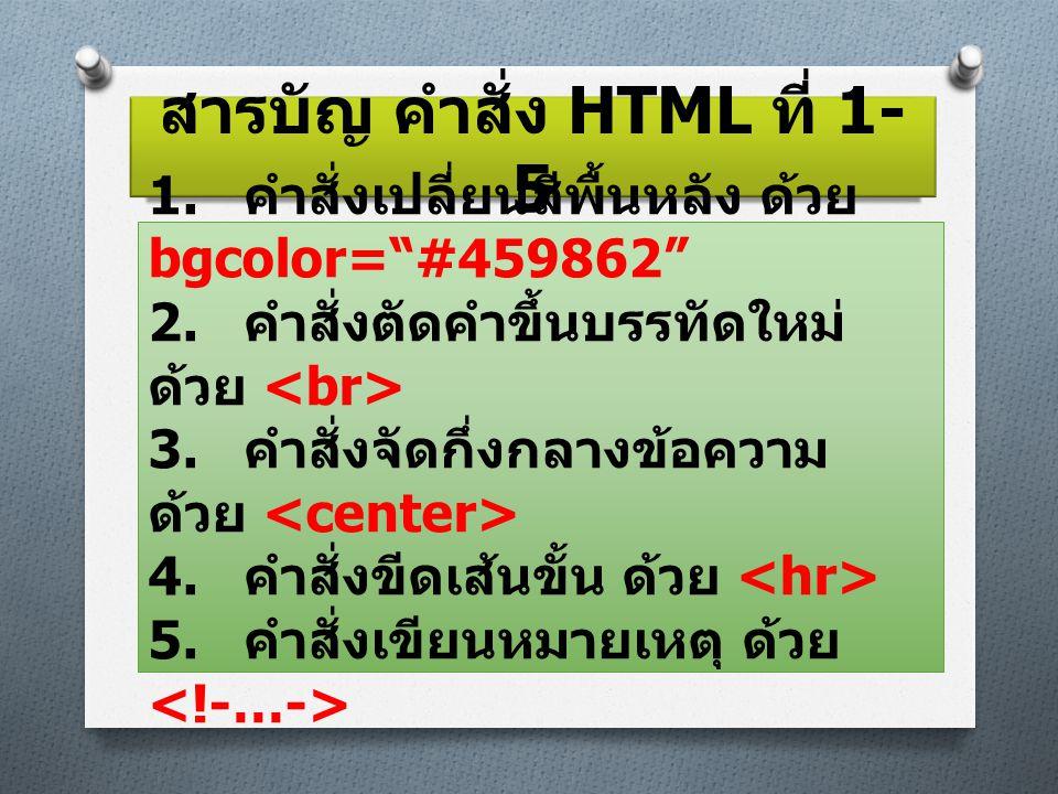 """สารบัญ คำสั่ง HTML ที่ 1- 5 1. คำสั่งเปลี่ยนสีพื้นหลัง ด้วย bgcolor=""""#459862"""" 2. คำสั่งตัดคำขึ้นบรรทัดใหม่ ด้วย 3. คำสั่งจัดกึ่งกลางข้อความ ด้วย 4. คำ"""