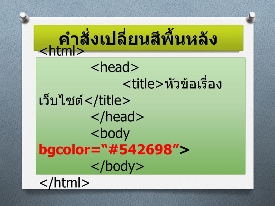 คำสั่งเปลี่ยนสีพื้นหลัง หัวข้อเรื่อง เว็บไซต์