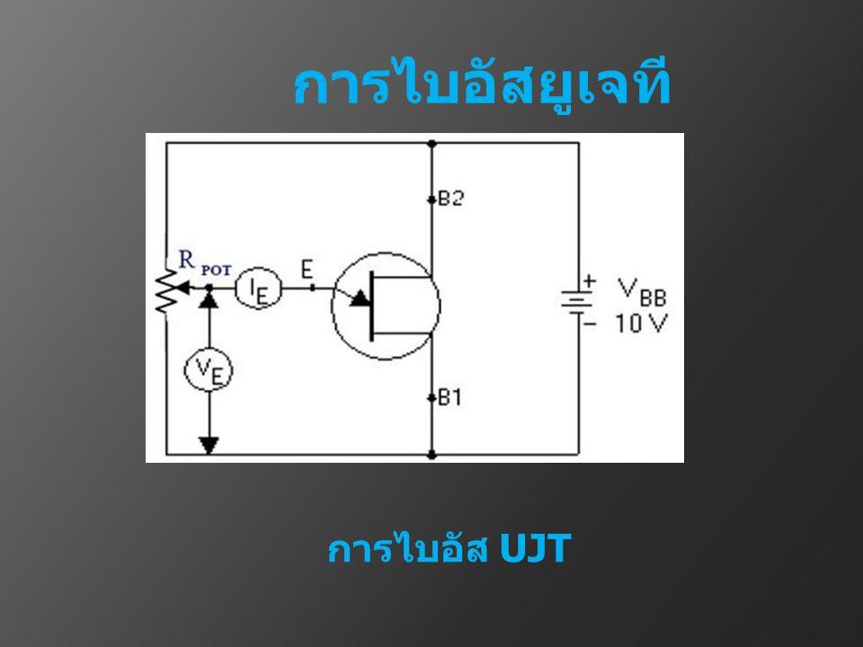 จากรูป เป็นวงจรการจ่ายไบอัสให้ UJT ทำงาน แบบเบื้องต้น จะต้องจ่ายแรงดัน VBB ตกคร่อมขา B2 และขา B1 โดยให้ขา B2 มีศักย์เป็นบวกเทียบ กับขา B1 และจ่ายแรงดัน VE ให้ขา E และ B1 โดยให้ขา E มีศักย์เป็นบวกเทียบกับขา B1 UJT จะนำกรแสเมื่อมี IE ไหล และทำให้เกิด IB ไหล