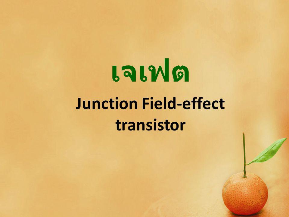 โครงสร้าง เจเฟต จังก์ชันฟิลด์เอฟเฟ็คท์ทรานซิสเตอร์ (Junction Field-effect transistor) หรือ JFET แบ่งออกเป็น 2 ชนิด คือ N-Channel กับ P-Channel มีขาเพื่อ การใช้งาน 3 ขา โดยถือว่าขา D และขา S ต่ออยู่ กับสารชนิดเอ็นซึ่งกำหนดเป็นช่องทางเดิน กระแสหรือ channel ในขณะที่ขา G ควบคุมการ ไหลของกระแส สร้างมาจากสารชนิดพีมี 2 region ของเกตโอบล้อมแชนแนลซึ่งเป็นสาร เอ็นเอาไว้ ส่วนเจเฟตชนิดพีแชนแนลมีโครงสร้างคล้ายกัน เพียงแต่ในส่วนของเนื้อสารมีความแตกต่างกัน เท่านั้นเอง โดยเนื้อสารในส่วนที่เป็นทางไหล ของกระแสตรงที่เรียกว่าแชนแนลนั้นเป็นสาร ชนิดพีส่วนเกตเป็นสารชนิดเอ็น