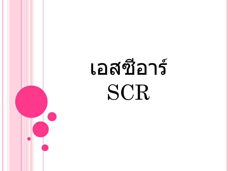 เอสซีอาร์ SCR