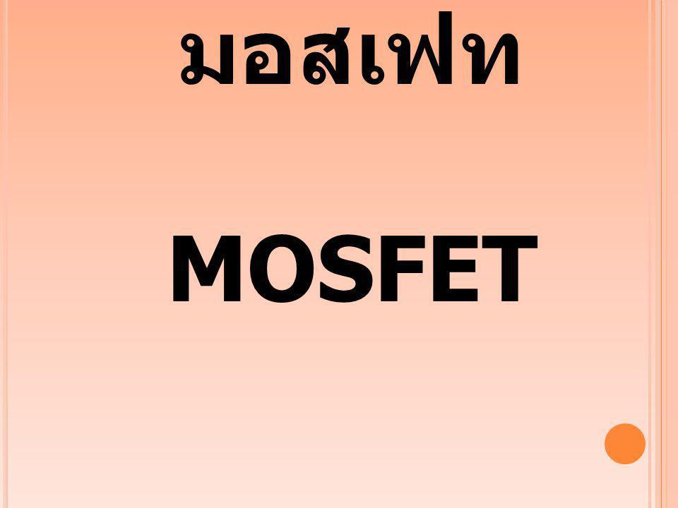 มอสเฟท MOSFET