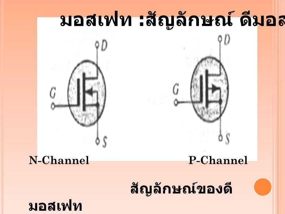 มอสเฟท : สัญลักษณ์ ดีมอสเฟท N-Channel P-Channel สัญลักษณ์ของดี มอสเฟท