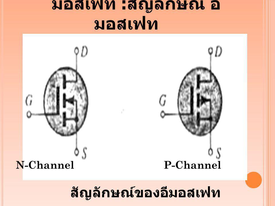 มอสเฟท : สัญลักษณ์ อี มอสเฟท N-Channel P-Channel สัญลักษณ์ของอีมอสเฟท