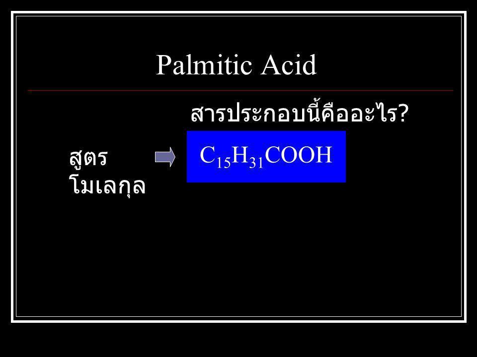 Palmitic Acid C 15 H 31 COOH สูตร โมเลกุล สารประกอบนี้คืออะไร ?