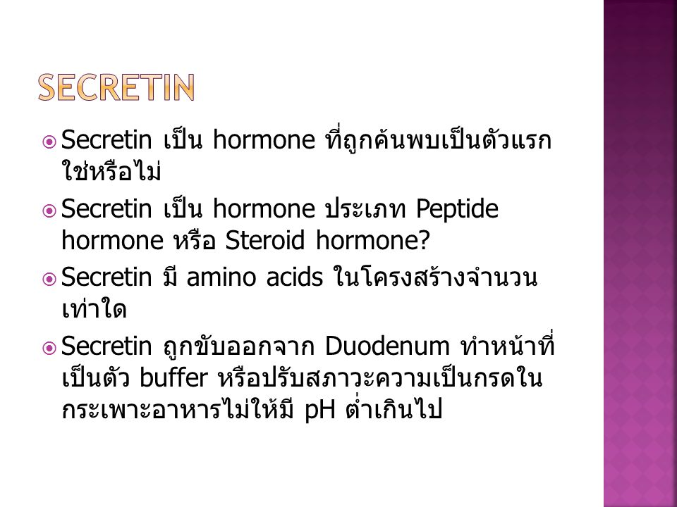  Secretin เป็น hormone ที่ถูกค้นพบเป็นตัวแรก ใช่หรือไม่  Secretin เป็น hormone ประเภท Peptide hormone หรือ Steroid hormone?  Secretin มี amino acid