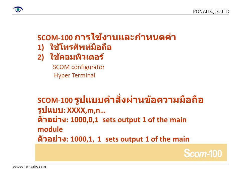 www.ponalis.com PONALIS.,CO.LTD SCOM-100 การใช้งานและกำหนดค่า 1) ใช้โทรศัพท์มือถือ 2) ใช้คอมพิวเตอร์ SCOM configurator Hyper Terminal SCOM-100 รูปแบบค