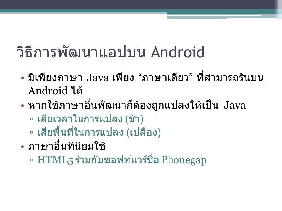 """วิธีการพัฒนาแอปบน Android มีเพียงภาษา Java เพียง """" ภาษาเดียว """" ที่สามารถรันบน Android ได้ หากใช้ภาษาอื่นพัฒนาก็ต้องถูกแปลงให้เป็น Java ▫ เสียเวลาในการ"""