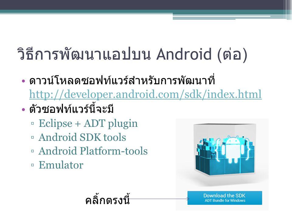 วิธีการพัฒนาแอปบน Android ( ต่อ ) ดาวน์โหลดซอฟท์แวร์สำหรับการพัฒนาที่ http://developer.android.com/sdk/index.html http://developer.android.com/sdk/ind