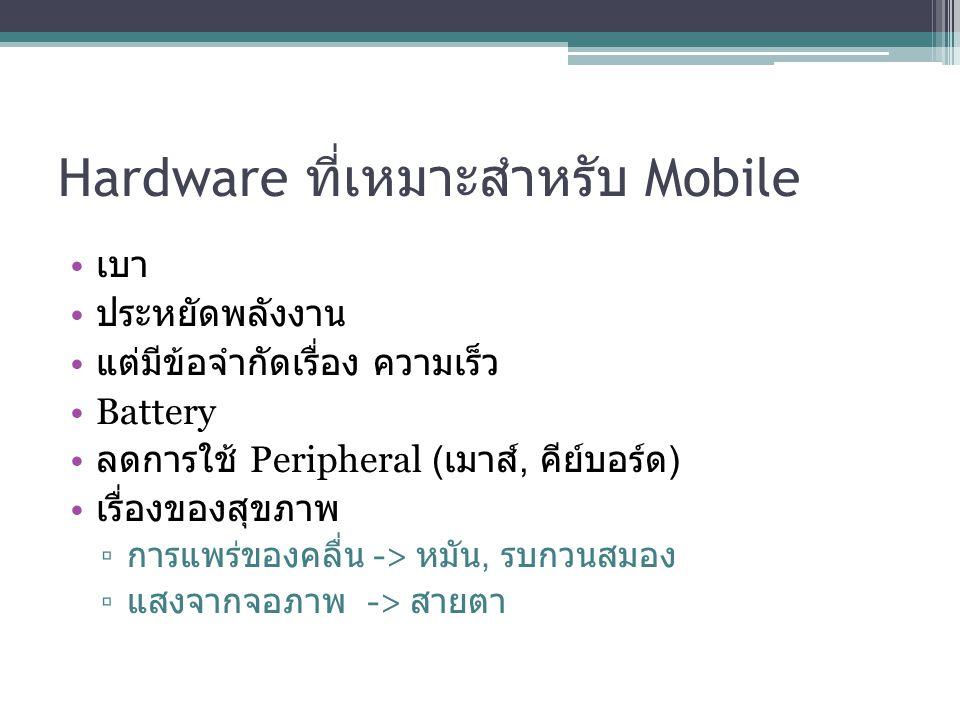Software ที่เหมาะสำหรับ Mobile ระบบปฏิบัติการที่เหมาะสม ▫ เล็ก, คล่องตัว, เก่ง ▫Android ▫ ไม่มีค่าลิขสิทธิ์, พัฒนาโดย Google, ทำงานบน Samsung Galaxy, กล่อง Device, etc.